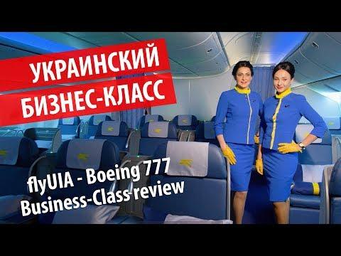УКРАИНСКИЙ БИЗНЕС КЛАСС | BOEING 777 FlyUIA Business Class Review
