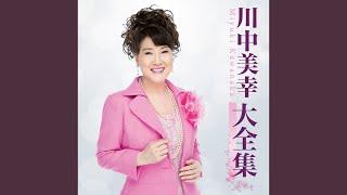 川中美幸 - 長崎の雨