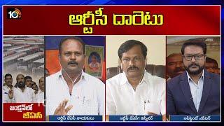 ఆర్టీసీ దారెటు | Special Discussion On TSRTC JAC ready call off strike  News
