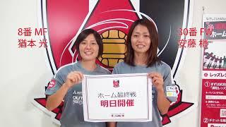 10月7日(土)に浦和駒場スタジアムにて行われます『2017プレナスなでしこ...