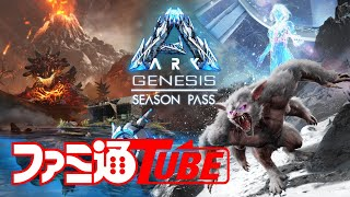 【視聴者参加『ARK: Genesis2』#02】PvEレンタルサーバーで遊ぶど【ファミラボ】
