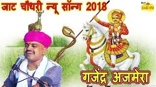 Gajendra Ajmera New Rajasthani Dj Song जाट चौधरी | Jaat Choudhary | Tejaji Marwadi Song 2018