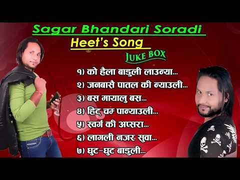 sagar bhandari jukebox superhit deuda song