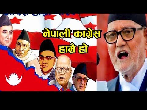 नेपाली कांग्रेशको सर्वोत्तक्रिष्ठ चुनाबी गीत New Nepali Congress |By B.K.S & priya senchuri