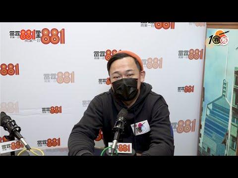 談舞台劇無懼白色恐怖 梁祖堯「港人覺醒」打消移民大計