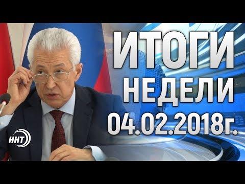 Итоги недели на ННТ 04.02.2018 год.