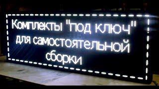 Сборка бегущей строки led-constructor.ru(Бегущая строка своими руками., 2014-06-16T21:39:37.000Z)