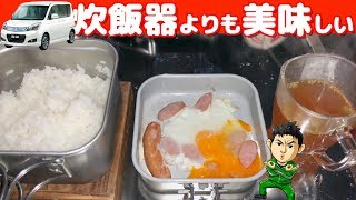 【車中飯】焦げず簡単にご飯を炊く方法が本当にスゴかった!