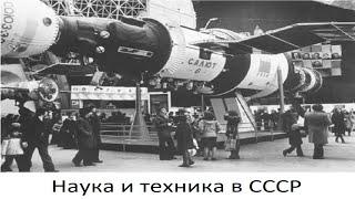 (# 24) Наука и техника в СССР