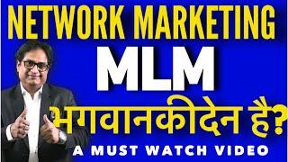 NETWORK MARKETING |MLM |भगवान की देन है ? Deepak Bhambri |NASWIZ|