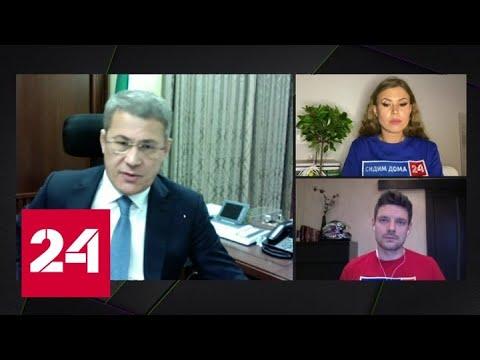 Радий Хабиров: главное - найти баланс между открытием экономики и продолжением самоизоляции