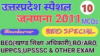 #उत्तरप्रदेश विशेष।#UP SPECIAL।#जनगणना 2011।#बहुविकल्पीय प्रश्न MCQs।#BEO#ROARO#UPPCS #UPSSSC