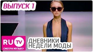 Дневники Недели Моды  Выпуск 1
