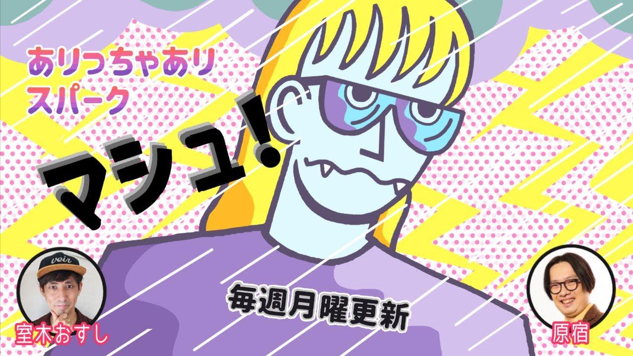 ありっちゃありスパーク・マシュ015「【40歳のディズニーラジオ】ミラコさせていただきましたっ!」
