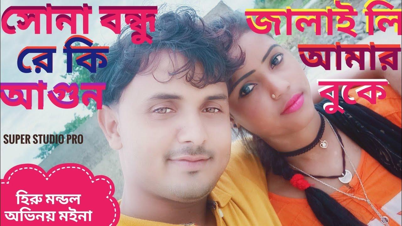 Download সোনা বন্ধু রে কি আগুন জালাইলি আমার বুকে/Sona bondhu re ki agun jalaiya Amar