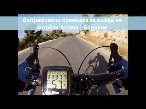 Карим Масимов оплатил штраф за проезд на велосипеде в неположенном месте