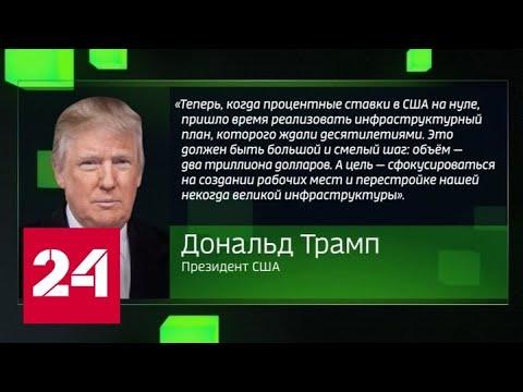 Трамп пообещал потратить еще два триллиона долларов на поддержку экономики - Россия 24