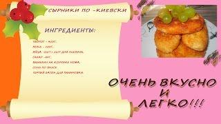 Сырники по  Киевски. Пошаговая инструкция