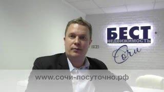 Доверительное управление Вашей недвижимостью в Сочи(, 2016-03-07T10:33:54.000Z)