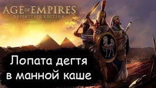 Age of Empires Definitive Edition - Лопата дегтя в манной каше (Обзор)