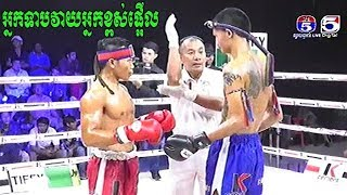 លាប រដ្ឋា Vs ភិចង៉ាម, Leap Rotha, Cambodia Vs Petchgnam, Thai, Khmer Boxing 10 November 2018