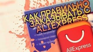 видео Первый заказ на Алиэкспресс, пошаговая инструкция. Как оформить заказ на Алиэкспресс?