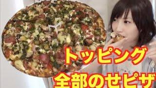 【大食い】トッピング全部のせピザ食べたい!!!【木下ゆうか】 thumbnail