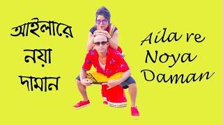 আইলারে নয়া দামান_Aila re Noya Daman_New Virul Song