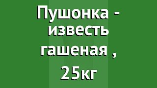 Пушонка - известь гашеная (Витафлор), 25кг обзор 4602359001330-1 производитель Витафлор (Россия)