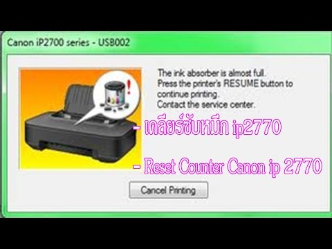 เคลียร์ซับหมึก ip2770 -Reset Counter Canon ip 2770