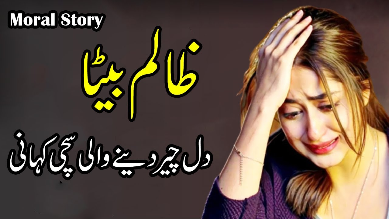 An Emotional And Heart Touching Story || Sachi Kahaniyan Presents