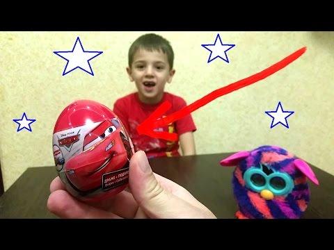 Ух Ты Яйцо Сюрприз Для Детей Молния Маквин 95 Видео для детей Игрушка для Детей