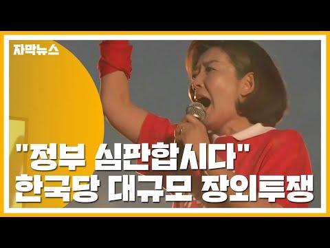 """[자막뉴스] """"문재인 정부, 대한민국 갉아먹어"""" 한국당 장외투쟁 현장 / YTN"""