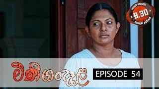 Minigandela | Episode 54 | Sirasa TV 23rd August 2018 [HD] Thumbnail