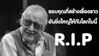 วลีเด็ด ของปู่สแตนลี R.I.P #JoonnerMy