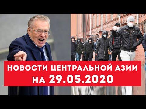 Новости Таджикистана и Центральной Азии на 29.05.2020