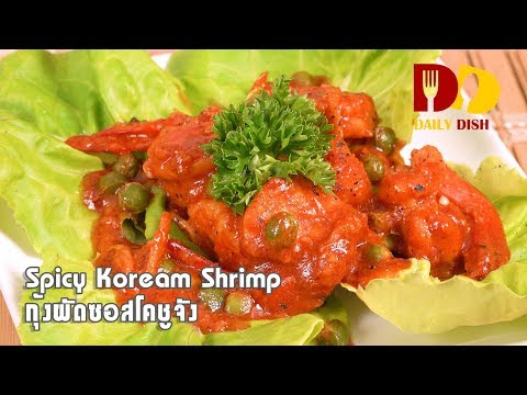 Spicy Koream Shrimp | Thai Food | กุ้งผัดซอสโคชูจัง - วันที่ 05 Apr 2019