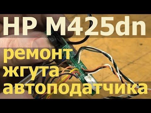 HP M425dn — ремонтируем жгут проводов автоподатчика