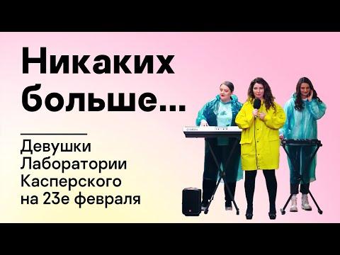 Девушки Лаборатории Касперского на 23е февраля: Никаких больше...