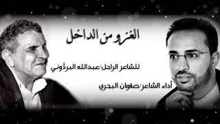 الغزو من الداخل (مع الآهات)* كلمات الشاعر اليمني الراحل عبدالله البردوني