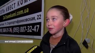 В Одессе открылись первые соревнования по фигурному катанию