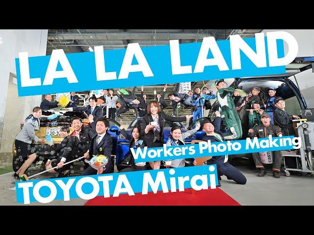 【making】LA LA LAND Respect / Toyota Mirai / TOYOTA UNITED SHIZUOKA / Nikon Z7II / Z14-24mm f/2.8 S