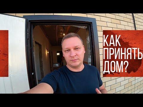 Частный Дом в Краснодаре | Косяки от Застройщика