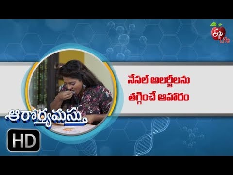 Diet for Nasal Allergies  | Aarogyamastu | 23rd September 2019 | ETV Life thumbnail