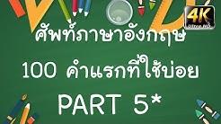 คำศัพท์ภาษาอังกฤษเบื้องต้น | 100 คำแรกที่ใช้บ่อย | PART 5 | Wannabe Kids