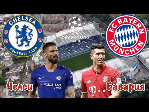 Челси - Бавария | 1/8 Лиги Чемпионов 25.02.20 | прогноз на футбол Обзор