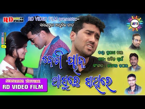 Besi yaad Aasuchhe Sathire | Prakash Jal | New Sambalpuri Mp3 Song | Full Official 2017