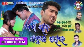 Besi yaad Aasuchhe Sathire | Prakash Jal | New Sambalpuri Mp3 Song | Full Official 2017