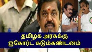 high court slams tamilnadu govt in anbumani case|live news tamil|latest news