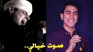 المنشد المصري يحيي نادي يبهر الجمهور بحضور الشيخ التهامي وانشوده من التراث الأردني